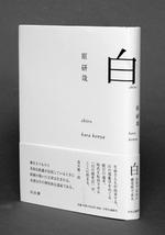 Shiro_harakenya
